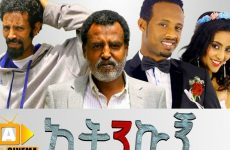 Amharic Film Free Download Archives Habeshatube