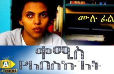 amharic film free download Archives - Habeshatube